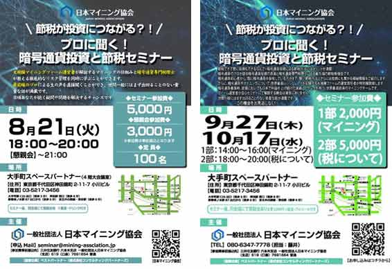 一般社団法人日本マイニング協会主催