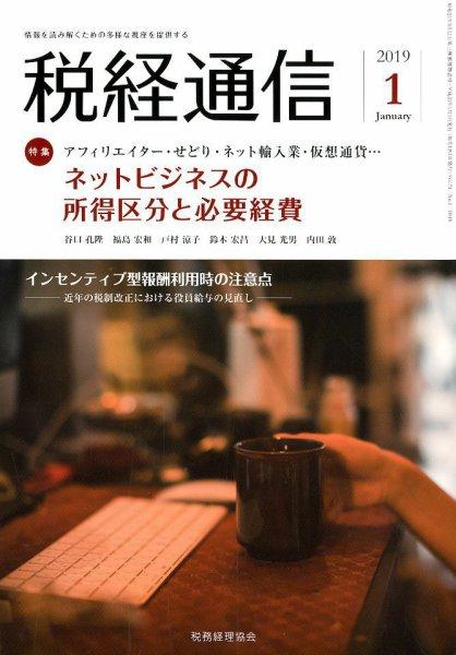 税経通信 1月号